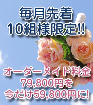 【早い者勝ち!!】毎月先着10組様限定!!のイメージ