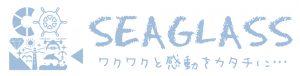 SEAGLASS新ロゴ
