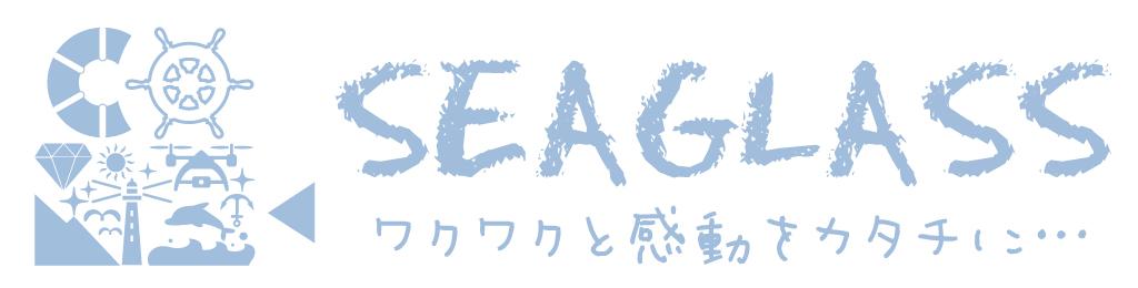 2011 SEAGLASS